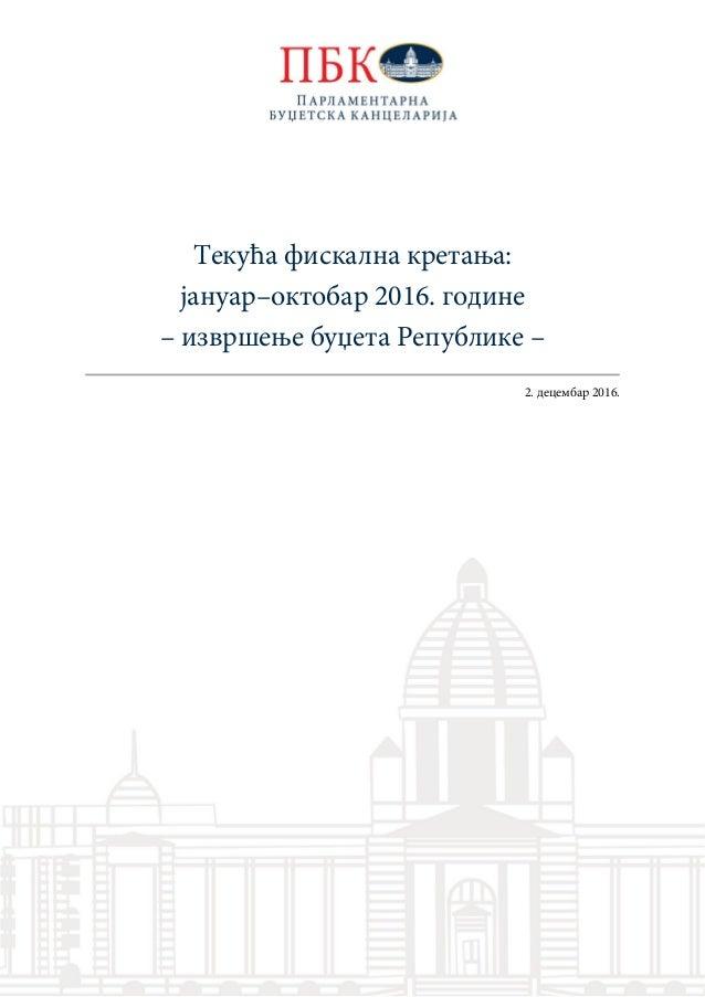 Текућа фискална кретања: јануар–октобар 2016. године – извршење буџета Републике – 2. децембар 2016.