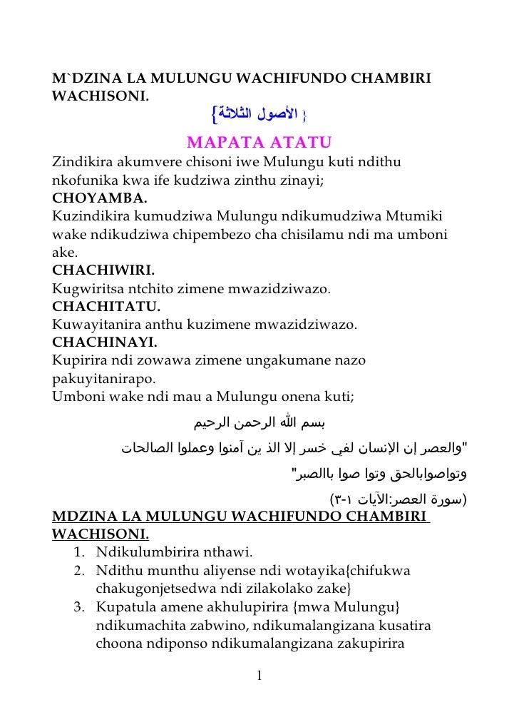 M`DZINA LA MULUNGU WACHIFUNDO CHAMBIRI WACHISONI.                 {} الصول الثلثة                     MAPATA ATATU Zindi...