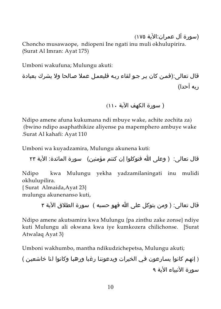 (١٧٥ )سورة آل عمران:الية Choncho musawaope, ndiopeni Ine ngati inu muli okhulupirira. (Surat Al Imran: Ayat 175)  Umboni...