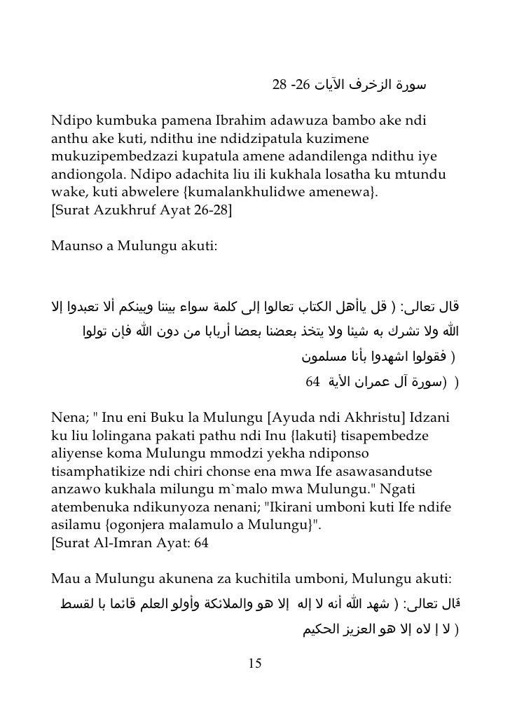 28 -26 سورة الزخرف اليات  Ndipo kumbuka pamena Ibrahim adawuza bambo ake ndi anthu ake kuti, ndithu ine ndidzipatula kuz...