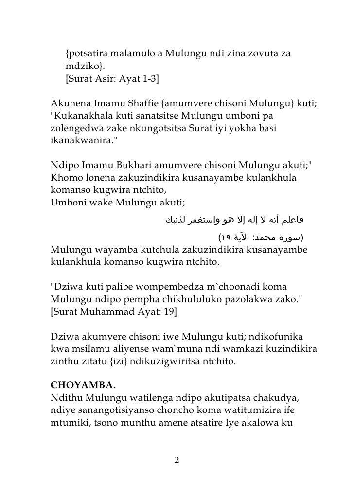 {potsatira malamulo a Mulungu ndi zina zovuta za    mdziko}.    [Surat Asir: Ayat 1-3]  Akunena Imamu Shaffie {amumvere ch...