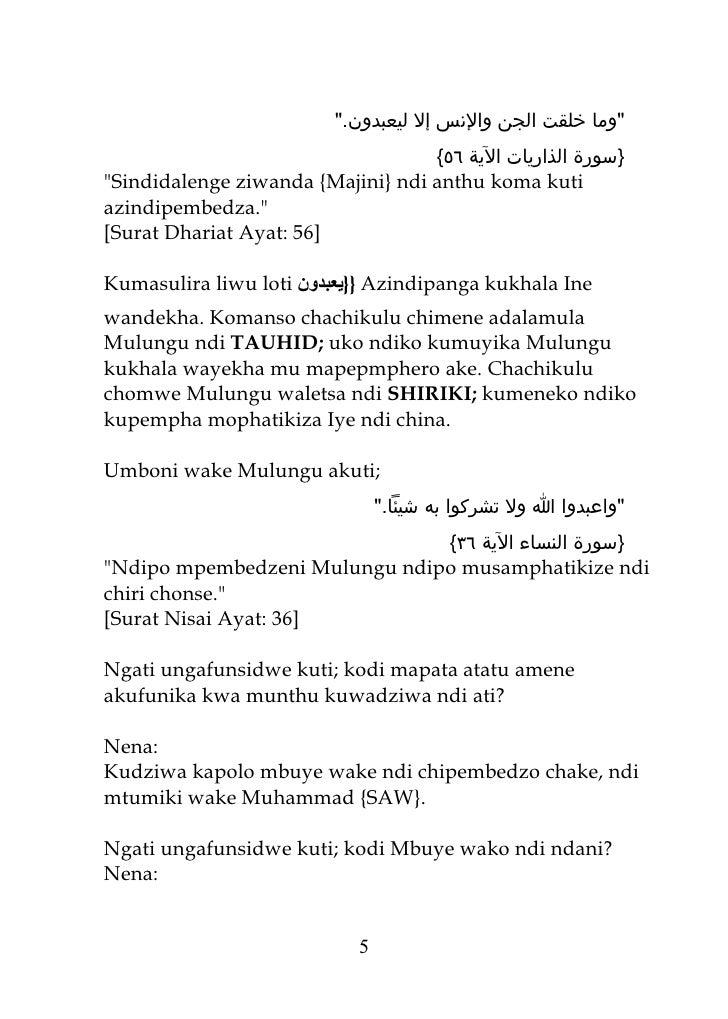 """"""".""""وما خلقت الجن والنس إل ليعبدون                                    {٥٦ }سورة الذاريات الية """"Sindidalenge ziwanda {Ma..."""