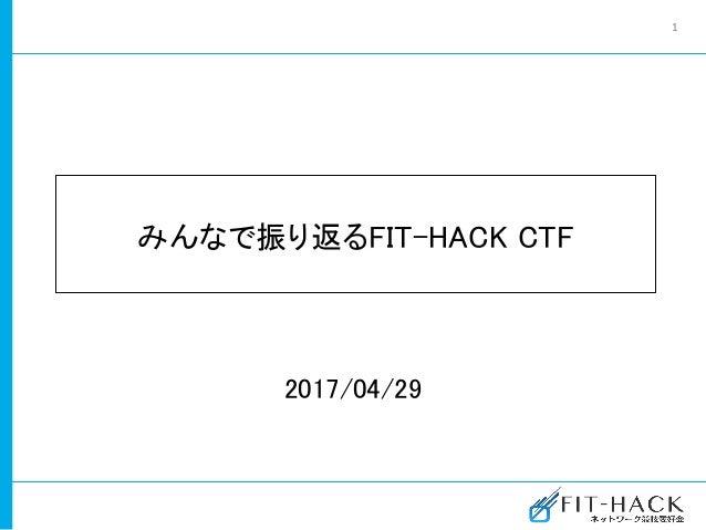2017/04/29 みんなで振り返るFIT-HACK CTF 1