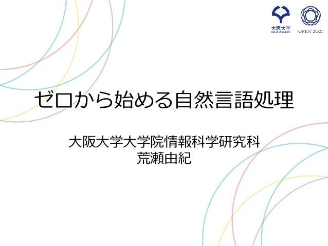 ゼロから始める自然言語処理 大阪大学大学院情報科学研究科 荒瀬由紀