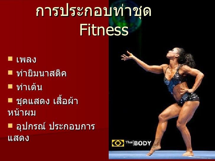 การประกอบท่าชุด  Fitness <ul><li>เพลง </li></ul><ul><li>ท่ายิมนาสติก </li></ul><ul><li>ท่าเต้น </li></ul><ul><li>ชุดแสดง เ...