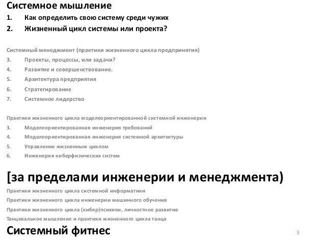 А.Левенчук -- системный фитнес Slide 3