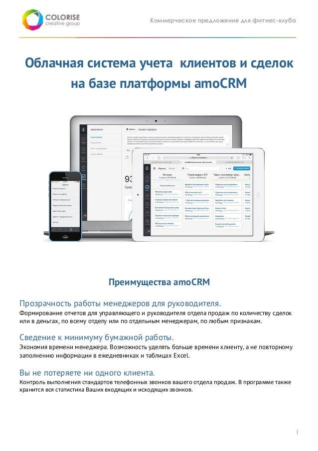Коммерческое предложение для фитнес-клуба 1 Облачная система учета клиентов и сделок на базе платформы amoCRM Преимущества...