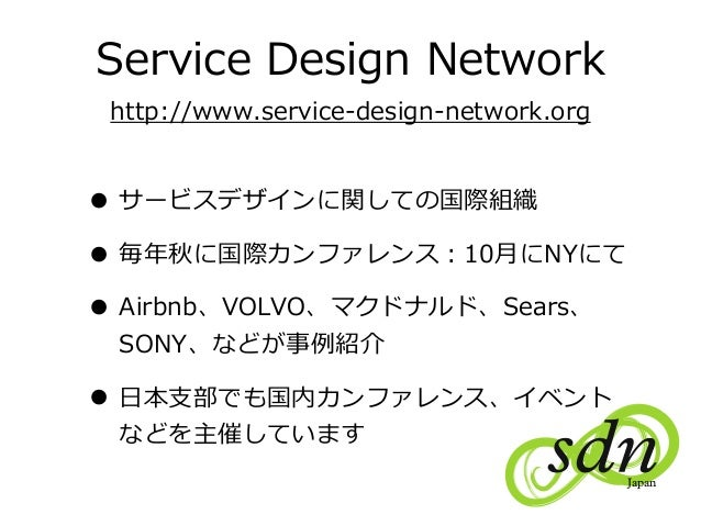 3. Process of Service Design