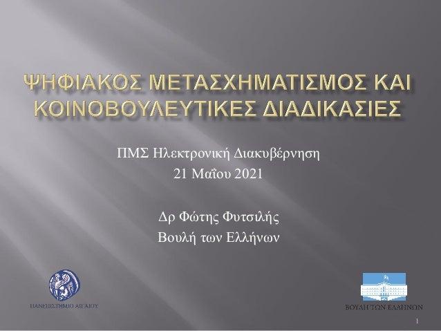 ΠΜΣ Ηλεκτρονική Διακυβέρνηση 21 Μαΐου 2021 Δρ Φώτης Φυτσιλής Βουλή των Ελλήνων 1