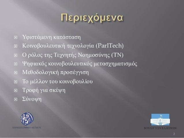 Ψηφιακός Μετασχηματισμός και Κοινοβουλευτικές Διαδικασίες Slide 2