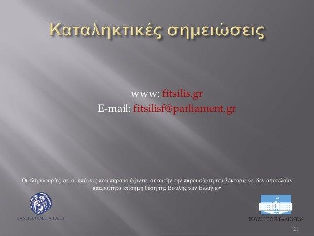 www: fitsilis.gr E-mail: fitsilisf@parliament.gr Οι πληροφορίες και οι απόψεις που παρουσιάζονται σε αυτήν την παρουσίαση ...