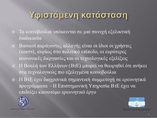 Ψηφιακός Μετασχηματισμός και Κοινοβουλευτικές Διαδικασίες Slide 3