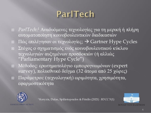 ParlTech:1 Αναδυόμενες τεχνολογίες για τη μερική ή πλήρη αυτοματοποίηση κοινοβουλευτικών διαδικασιών  Πώς επιλέγησαν οι...