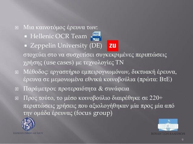  Μια καινοτόμος έρευνα των:  Hellenic OCR Team  Zeppelin University (DE) στοχεύει στο να συσχετίσει συγκεκριμένες περιπ...