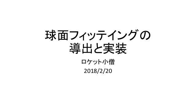 球面フィッテイングの 導出と実装 ロケット小僧 2018/2/20