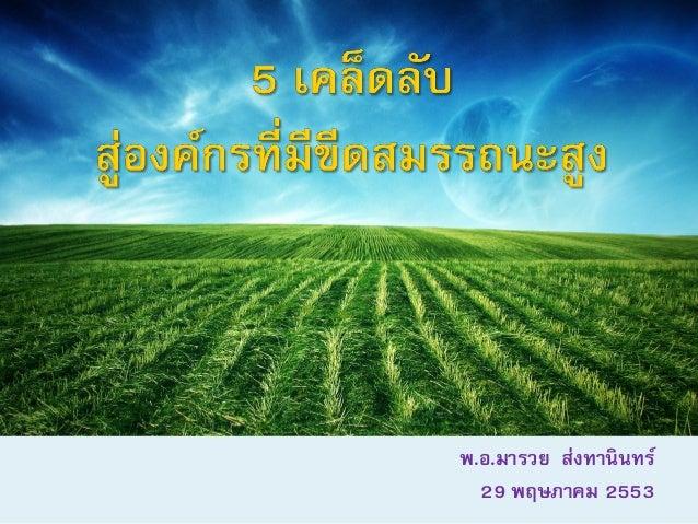 พ.อ.มารวย ส่งทานินทร์ 29 พฤษภาคม 2553