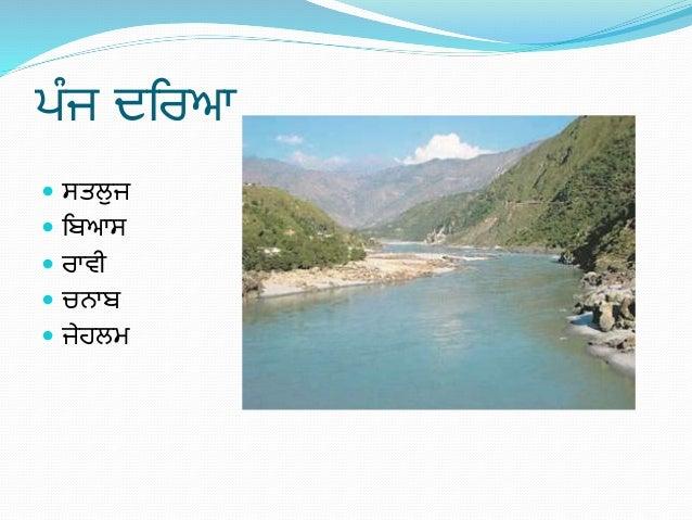 Five rivers in punjab Slide 3