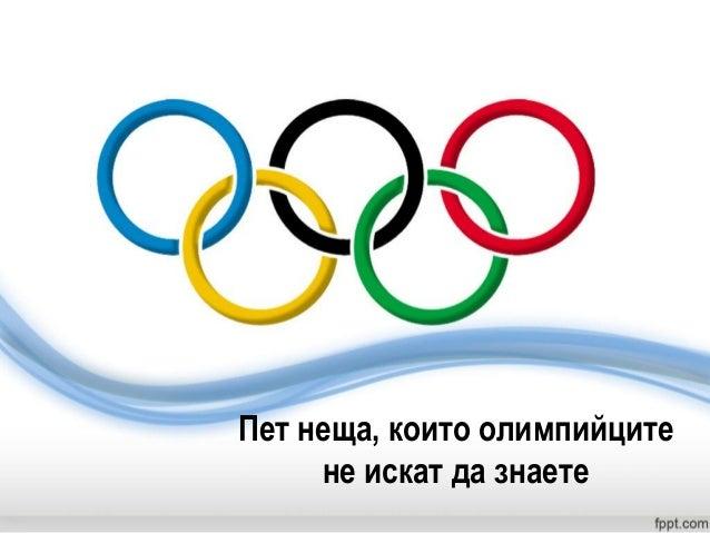 Пет неща, които олимпийците не искат да знаете