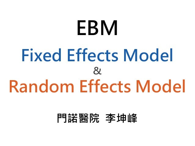 EBM Fixed Effects Model & Random Effects Model 門諾醫院 李坤峰