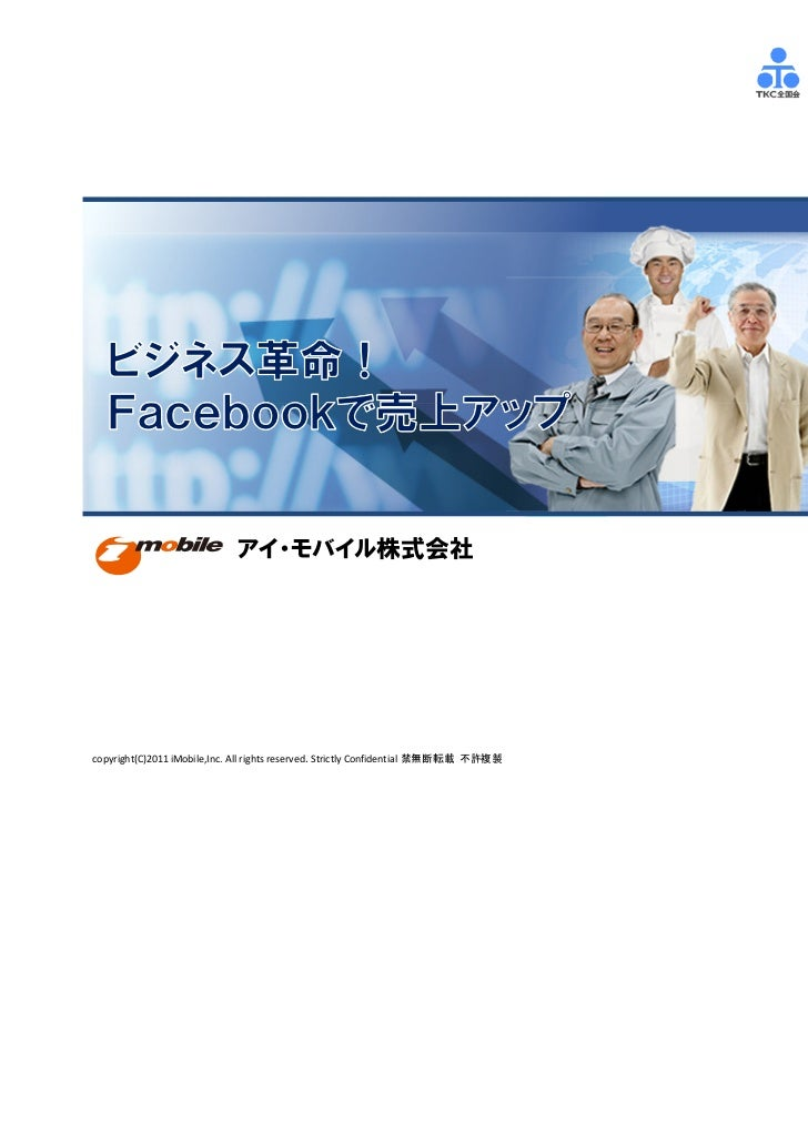 TKC経営支援セミナー2011                                  アイ・モバイル株式会社copyright(C)2011 iMobile,Inc. All rights reserved. Strictly Co...
