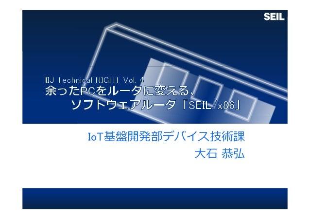 IoT基盤開発部デバイス技術課 ⼤⽯ 恭弘