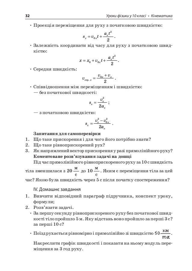 Динаміка фізика конспекти уроків 10 клас