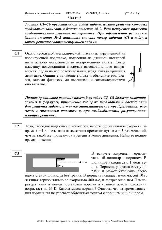 Егэ 2010 физика решение задач часть а решение задачи коши для ду второго порядка