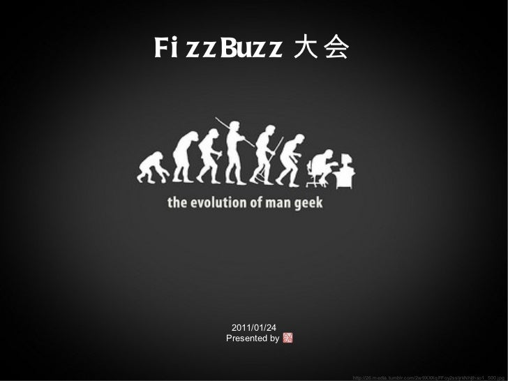 FizzBuzz 大会 2011/01/24 Presented by  http://26.media.tumblr.com/2w9XXXqFFoy2ssljrkNhjthso1_500.jpg
