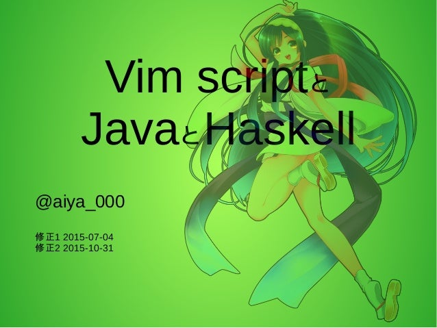 Vim scriptと JavaとHaskell @aiya_000 修正1 2015-07-04 修正2 2015-10-31