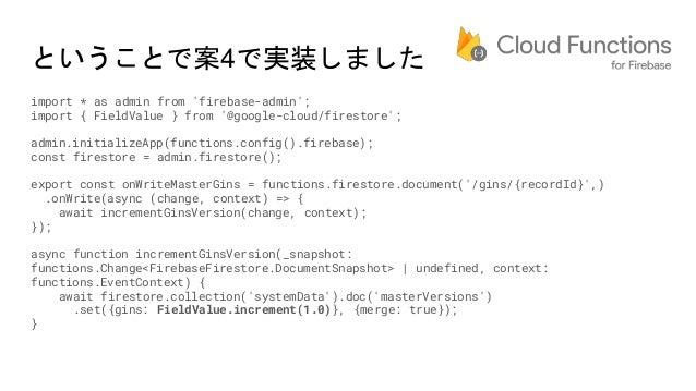 ということで案4で実装しました import * as admin from 'firebase-admin'; import { FieldValue } from '@google-cloud/firestore'; admin.initi...