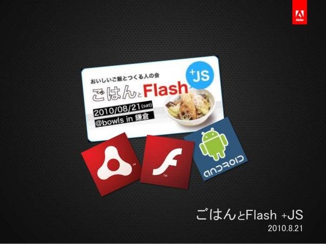 ごはんとFlash +JS 2010.8.21