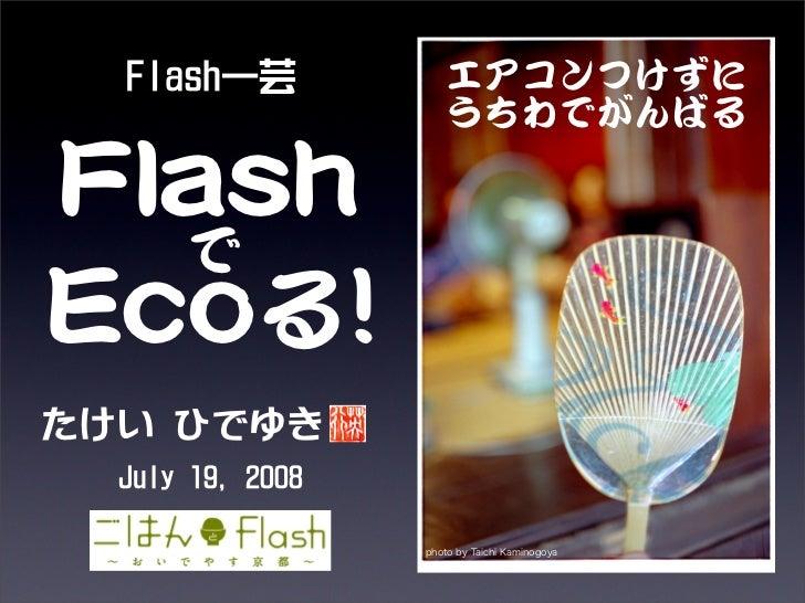 ごはFla京都 - Flashで一芸 - FlashでEcoる!