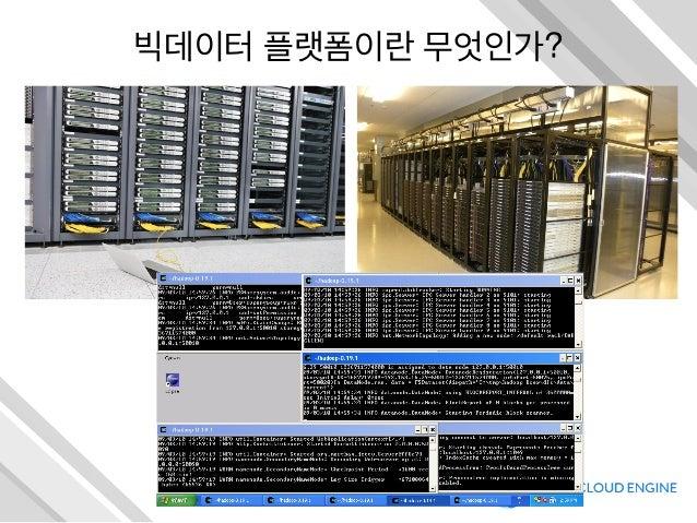 빅데이터 플랫폼이란 무엇인가?