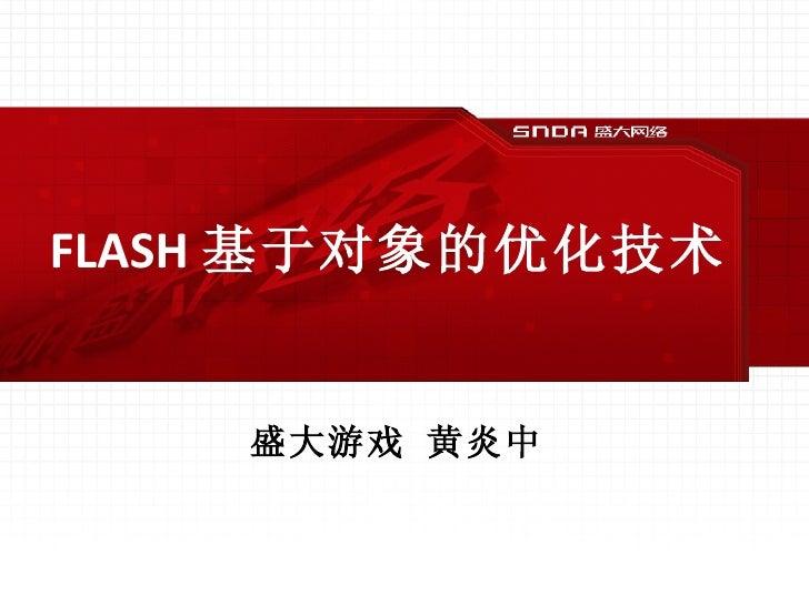 FLASH 基于对象的优化技术 盛大游戏 黄炎中