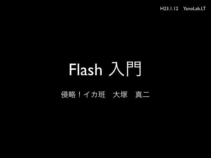 H23.1.12   YanoLab.LTFlash