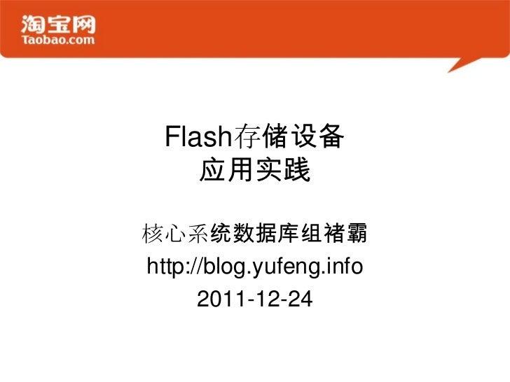 Flash存储设备     应用实践核心系统数据库组褚霸http://blog.yufeng.info      2011-12-24
