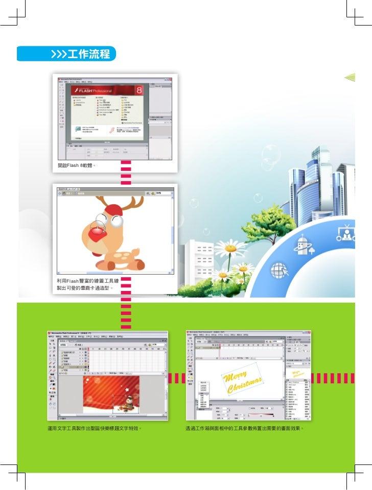>>>工作流程  開啟Flash 8軟體。 利用Flash豐富的繪圖工具繪 製出可愛的麋鹿卡通造型。運用文字工具製作出聖誕快樂標題文字特效。   透過工作箱與面板中的工具參數佈置出需要的畫面效果。