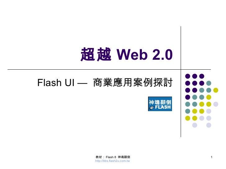 超越 Web 2.0 Flash UI —  商業應用案例探討 教材: Flash 8  神魂顛倒 http://bbs.flash2u.com.tw