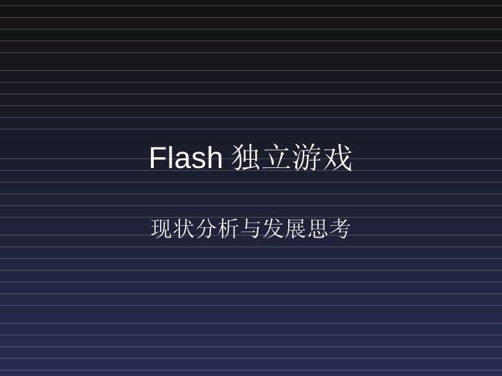 Flash 独立游戏 现状分析与发展思考