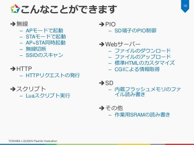 こんなことができます 無線 – APモードで起動 – STAモードで起動 – AP+STA同時起動 – 無線切断 – SSIDのスキャン HTTP – HTTPリクエストの発行 スクリプト – Luaスクリプト実行 PIO – SD端子...