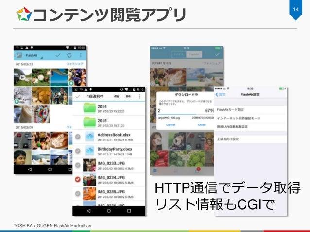 コンテンツ閲覧アプリ TOSHIBA x GUGEN FlashAir Hackathon 14 HTTP通信でデータ取得 リスト情報もCGIで