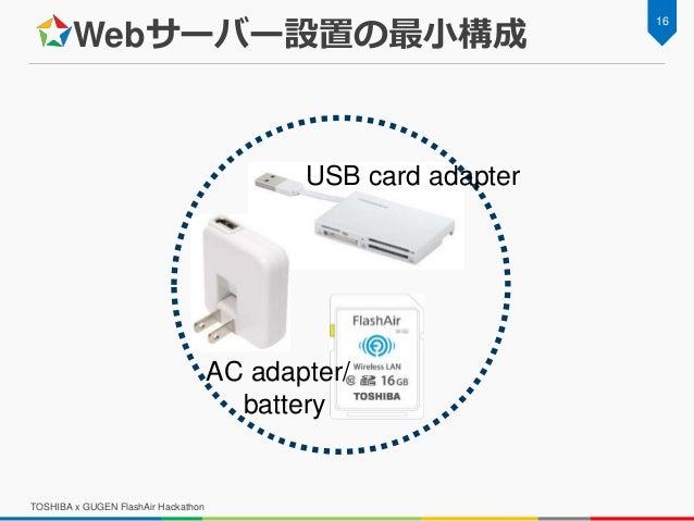 Webサーバー設置の最小構成 TOSHIBA x GUGEN FlashAir Hackathon 16 AC adapter/ battery USB card adapter