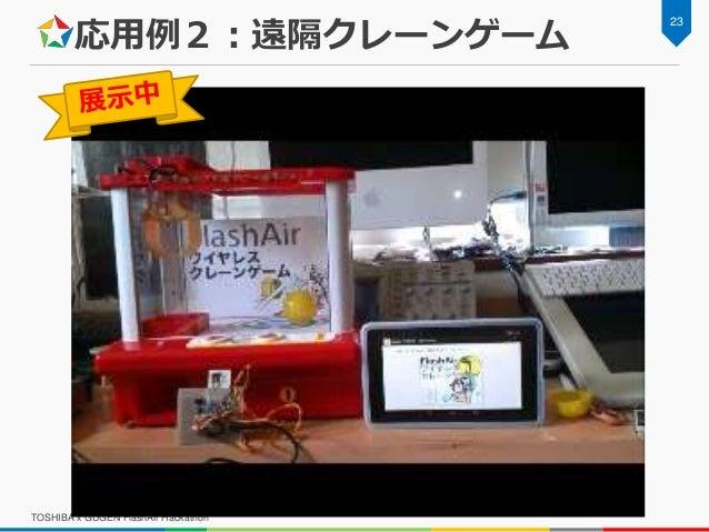 応用例2:遠隔クレーンゲーム TOSHIBA x GUGEN FlashAir Hackathon 23