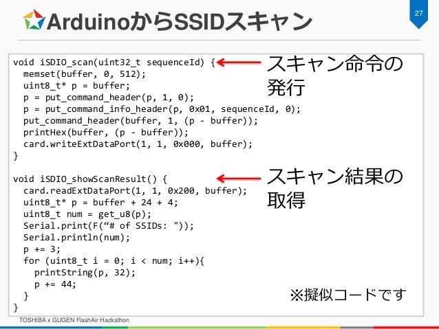 ArduinoからSSIDスキャン TOSHIBA x GUGEN FlashAir Hackathon 27 void iSDIO_scan(uint32_t sequenceId) { memset(buffer, 0, 512); uin...