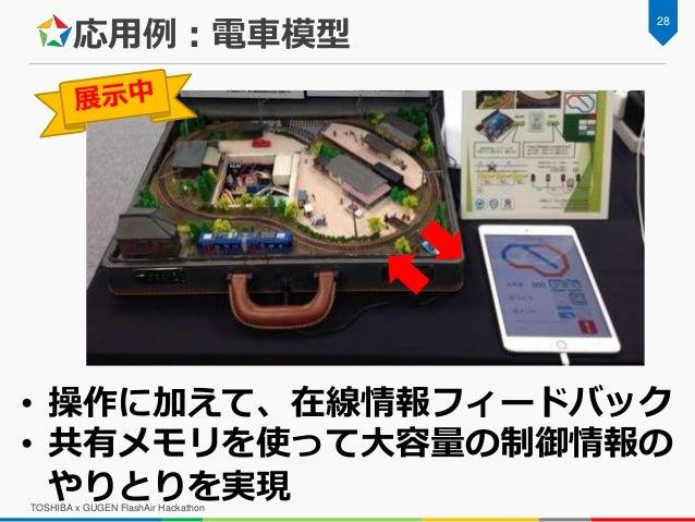 応用例:電車模型 TOSHIBA x GUGEN FlashAir Hackathon 28 • 操作に加えて、在線情報フィードバック • 共有メモリを使って大容量の制御情報の やりとりを実現