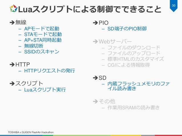 Luaスクリプトによる制御でできること 無線 – APモードで起動 – STAモードで起動 – AP+STA同時起動 – 無線切断 – SSIDのスキャン HTTP – HTTPリクエストの発行 スクリプト – Luaスクリプト実行 P...