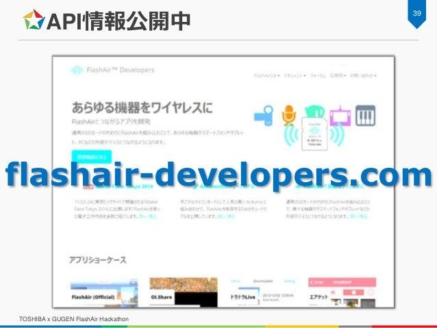 API情報公開中 TOSHIBA x GUGEN FlashAir Hackathon 39 flashair-developers.com