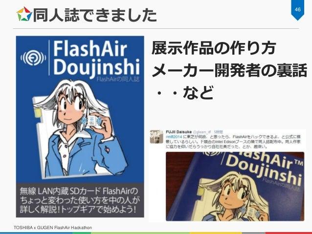 同人誌できました TOSHIBA x GUGEN FlashAir Hackathon 46 展示作品の作り方 メーカー開発者の裏話 ・・など