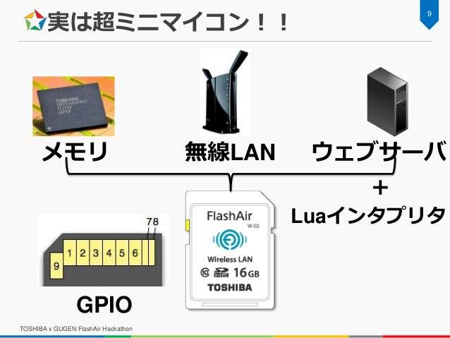 実は超ミニマイコン!! TOSHIBA x GUGEN FlashAir Hackathon 9 メモリ 無線LAN ウェブサーバ + GPIO Luaインタプリタ