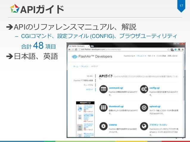 FlashAirのアプリ開発セミナー@OSC2013Tokyo/Fall 2013-10-24
